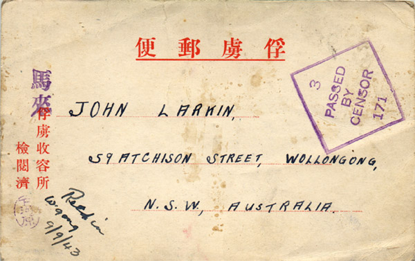 Postcard received 9th September 1943 front