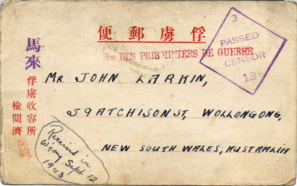Postcard received 12th September 1943 front