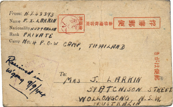 Postcard received 9th September 1944 front